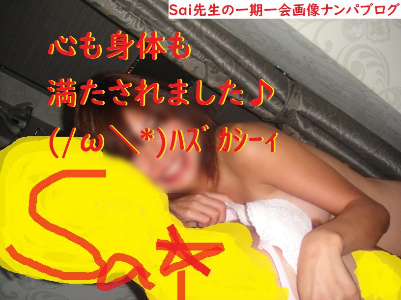 ネットナンパして失恋薬剤師を洗脳セックスしたナンパブログ画像14
