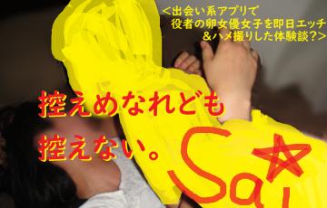 ネットナンパして役者の卵女優女子を即日セックスしたナンパブログ画像14