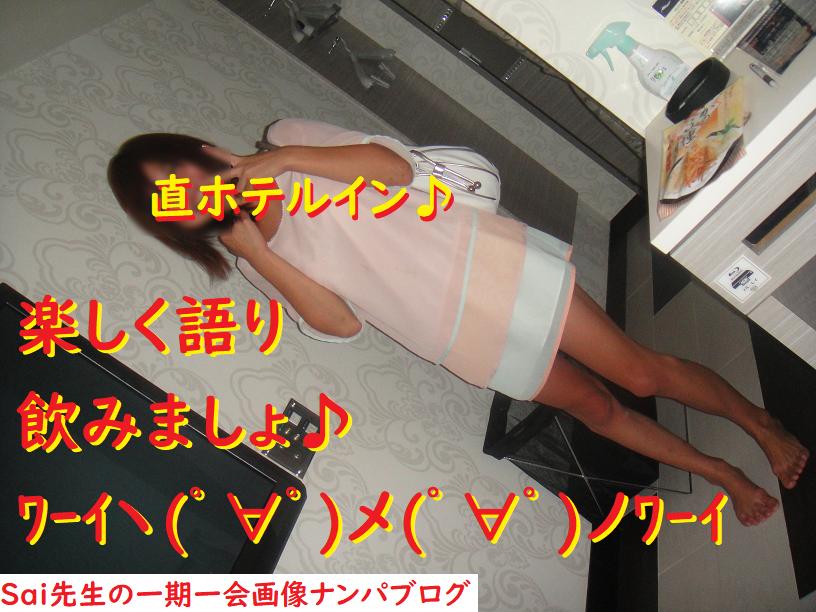 ネットナンパして失恋薬剤師を洗脳セックスしたナンパブログ画像01