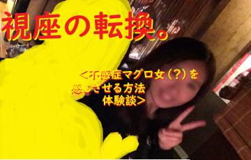 ネットナンパして不感症マグロ女を感じさせる方法実践したナンパブログ画像08