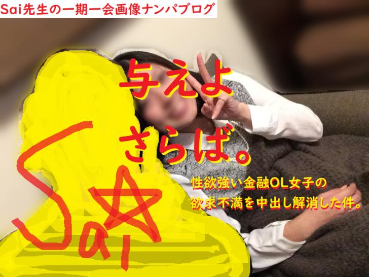 ナンパ画像:欲求不満の性欲強い女を即エッチ中出しする口説き方法のナンパブログ画像21