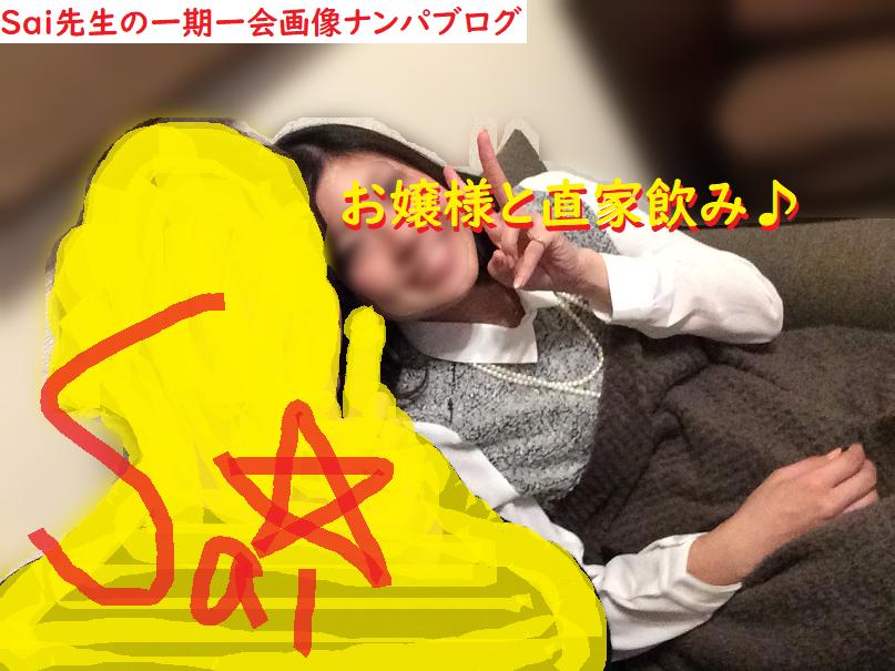 ナンパ画像:欲求不満の性欲強い女を即エッチ中出しする口説き方法のナンパブログ画像05