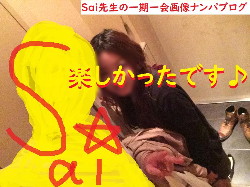 ナンパ画像ブログ:婚約者あり彼氏持ち女子をカフェ店内ナンパでセックスしたナンパブログ画像035