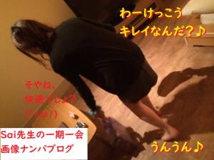 [ナンパ画像ブログ]婚約者あり彼氏持ち女子をカフェ店内ナンパでセックスしたブログ画像009