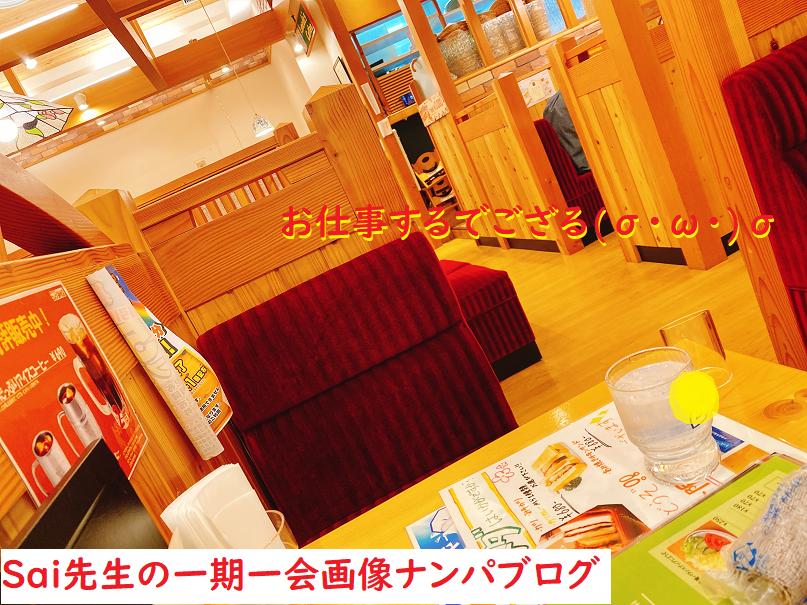 ナンパ画像ブログ:婚約者あり彼氏持ち女子をカフェ店内ナンパでセックスしたナンパブログ画像001