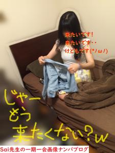 [ナンパ画像ブログ]出会い系アプリネットナンパで清楚系お嬢様OLを即日セックスしたブログ画像24