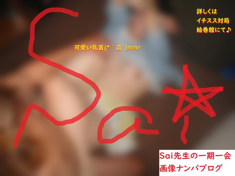[ナンパ画像ブログ]出会い系アプリネットナンパで清楚系お嬢様OLを即日セックスしたブログ画像16