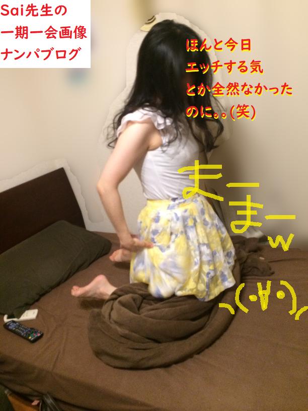 [ナンパ画像ブログ]出会い系アプリネットナンパで清楚系お嬢様OLを即日セックスしたブログ画像23