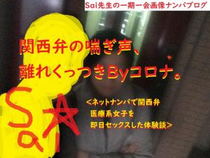 [ナンパ画像ブログ]ネットナンパで関西弁方言の喘ぎ声体験ブログ画像021