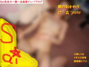 [ナンパ画像ブログ]マッチングアプリネットナンパで元ヤンSEを愛液まみれ即日セックスした方法018