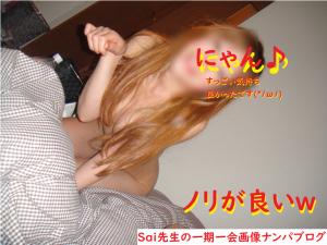 [ナンパ画像ブログ]マッチングアプリネットナンパで元ヤンSEを愛液まみれ即日セックスした方法016