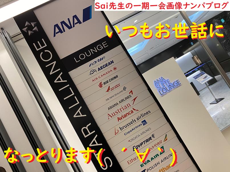 [ナンパ画像ブログ]マッチングアプリネットナンパで関西弁方言の喘ぎ声体験ブログ画像001