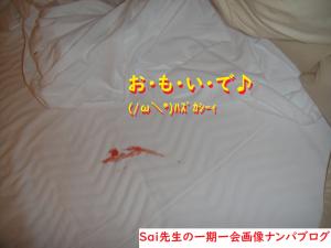 ナンパ画像ブログ:ネットナンパで処女バージンJD女子大生を洗脳セックス体験談026