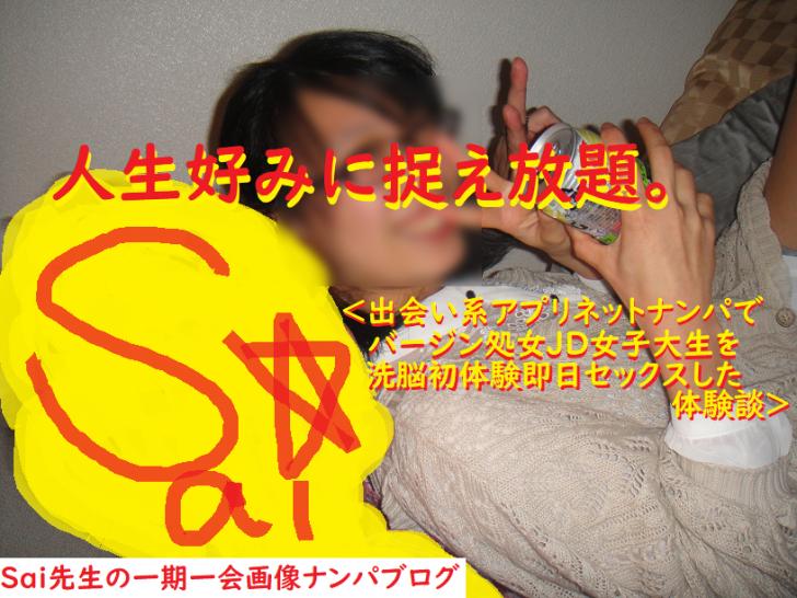 ナンパ画像ブログ:ネットナンパで処女バージンJD女子大生を洗脳セックス体験談027