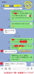 [ナンパ画像ブログ]出張先旅先で現地娘をセックスしたナンパブログ体験談033