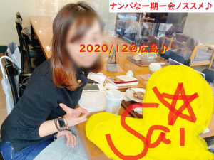 ネットナンパ体験談画像ブログの画像20201222-02