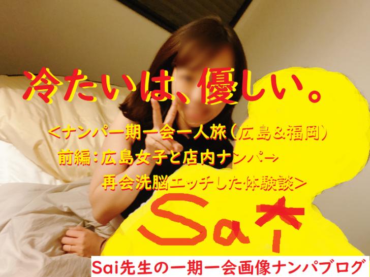 [ナンパ画像ブログ]出張先旅先で現地娘をセックスしたナンパブログ体験談028