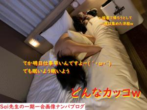 [ナンパ画像ブログ]出張先旅先で現地娘をセックスしたナンパブログ体験談080