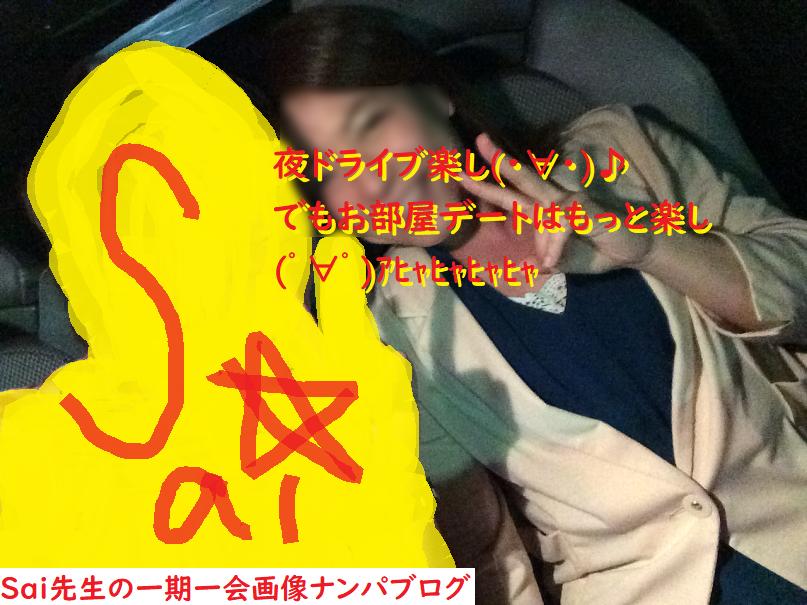 [ナンパ画像ブログ]ネットナンパで総務OL女子を洗脳即日セックスしたナンパブログ体験談003