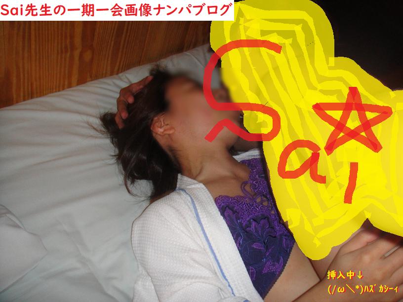 [ナンパ画像ブログ]ネットナンパで総務OL女子を洗脳即日セックスしたナンパブログ体験談009