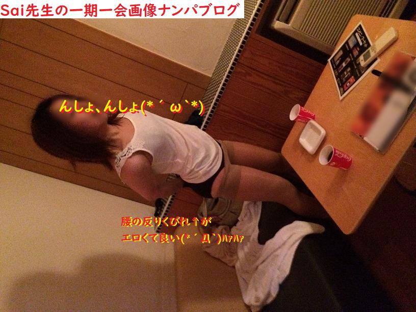 [ナンパ画像ブログ]ネットナンパで総務OL女子を洗脳即日セックスしたナンパブログ体験談017