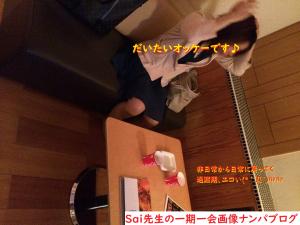 [ナンパ画像ブログ]ネットナンパで総務OL女子を洗脳即日セックスしたナンパブログ体験談018