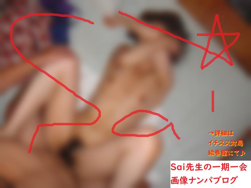 [ナンパ画像ブログ]ネットナンパで総務OL女子を洗脳即日セックスしたナンパブログ体験談013